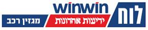 רכב – חדשות רכב ומידע שימושי | מגזין רכב WinWin